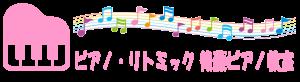 ピアノ・リトミック後藤ピアノ教室ロゴマーク