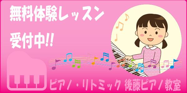 後藤ピアノ教室無料体験レッスン受付中!